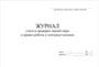 Журнал Учёта проверки знаний норм и правил работы в электроустан
