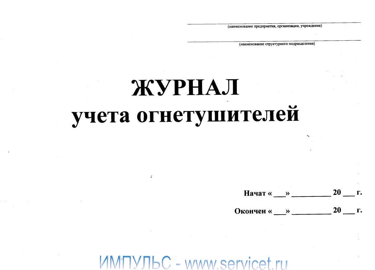 Инструкция По Заполнению Журнала В Школе