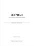 Журнал Учета занятий по гражданской обороне