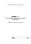 Журнал Учета выдачи инструкций по охране труда для работников подразделения (служб) предприятия