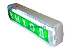 """Аварийный светильник люминесцентный """"Выход"""" с резервным источником питания от сети 220 вольт (настенное крепление)"""