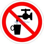 P-05 Запрещается использовать в качестве питьевой воды (табличка на пластике - знак безопасности)
