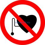 P-11 Запрещается работа (присутствие) людей со стимуляторами сердечной деятельности (табличка на пластике - знак безопасности)