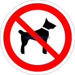 P-14 Запрещается вход (проход) с животными (табличка на пластике - знак безопасности)
