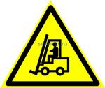 Знак: W-07 Внимание. Автопогрузчик - табличка на самоклеющейся пленке - наклейка