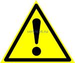 Знак: W-09 Внимание. Опасность (прочие опасности) - табличка на самоклеющейся пленке - наклейка