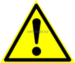 W-09 Внимание. Опасность (прочие опасности) - табличка на пластике - знак безопасности