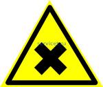 Знак: W-18 Осторожно. Вредные для здоровья аллергические (раздражающие) вещества - табличка на самоклеющейся пленке - наклейка