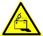 W-20 Осторожно. Аккумуляторные батареи - табличка на пластике - знак безопасности