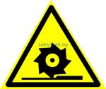 W 22 Осторожно. Режущие валы - наклейка светиться в темноте - фотолюминисцентный знак
