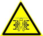 Знак: W-23 Внимание. Опасность зажима - табличка на самоклеющейся пленке - наклейка