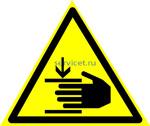 Знак: W-27 Осторожно. Возможно травмирование рук - табличка на самоклеющейся пленке - наклейка
