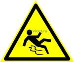 Знак: W-28 Осторожно. Скользко - табличка на самоклеющейся пленке - наклейка