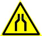 W 30 Осторожно. Сужение проезда (прохода) - наклейка светиться в темноте - фотолюминисцентный знак