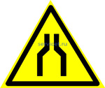 W-30 Осторожно. Сужение проезда (прохода) - табличка на пластике - знак безопасности