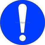 Знак: M-11 Общий предписывающий знак (прочие предписания) - табличка на самоклеющейся пленке - наклейка