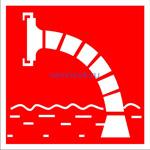 F-07 Пожарный водоисточник - табличка на пластике - знак безопасности