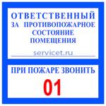 Знак: L-01 Ответственный за ППС помещений. При пожаре звонить 01 - табличка на самоклеющейся пленке - наклейка