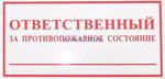 Знак: L-02 Ответственный за противопожарное состояние - табличка на самоклеющейся пленке - наклейка