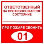 L-03 Ответственный за ППС помещений. При пожаре звонить 01 - табличка на пластике - знак безопасности