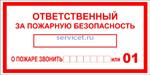 L 04 Ответственный за пожарную безопасность - табличка на пластике - знак безопасности