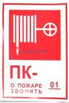 L 06 Пожарный кран №___ При пожаре звонить 01 или - - наклейка светиться в темноте - фотолюминисцентный знак