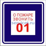 Знак: L 07 О пожаре звонить 01 - табличка на самоклеющейся пленке - наклейка