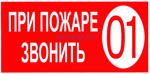 L 08 При пожаре звонить 01 - табличка на пластике - знак безопасности