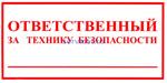 Знак: L 10 Ответственный за технику безопасности - табличка на самоклеющейся пленке - наклейка