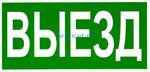 Знак: L 12  ВЫЕЗД - табличка на самоклеющейся пленке - наклейка
