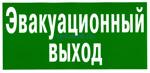 Знак: L 13  Эвакуационный выход - табличка на самоклеющейся пленке - наклейка