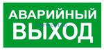 Знак: L 15  Аварийный выход - табличка на самоклеющейся пленке - наклейка