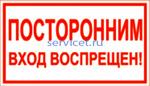 Знак: L 20 Посторонним вход воспрещен - табличка на самоклеющейся пленке - наклейка