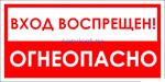 Знак: L 21 Вход воспрещен. Огнеопасно - табличка на самоклеющейся пленке - наклейка
