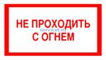 Знак: L 22 Не проходить с огнем - табличка на самоклеющейся пленке - наклейка