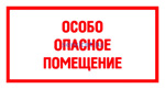 L 23 Особо опасное помещение - табличка на пластике - знак безопасности
