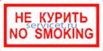 Знак: L 32  Не курить\No smoking - табличка на самоклеющейся пленке - наклейка
