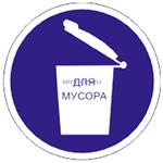 Знак: L 41  Место для мусора - табличка на самоклеющейся пленке - наклейка