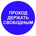 Знак: L 46 Проход держать свободным - табличка на самоклеющейся пленке - наклейка
