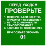 Знак: L 47  Перед уходом проверьте: Отключены ли электроприборы...... При пожаре звонить 01 - табличка на самоклеющейся пленке - наклейка