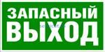Знак: E-23 Запасный выход - табличка на самоклеющейся пленке - наклейка