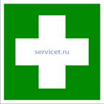 Знак: EC-01 Аптечка первой медицинской помощи - табличка на самоклеющейся пленке - наклейка