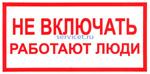 Знак: T-01  НЕ ВКЛЮЧАТЬ. РАБОТАЮТ ЛЮДИ - табличка на самоклеющейся пленке - наклейка