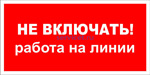 Знак: T-02  НЕ ВКЛЮЧАТЬ РАБОТА НА ЛИНИИ - табличка на самоклеющейся пленке - наклейка