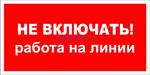 T-02  НЕ ВКЛЮЧАТЬ РАБОТА НА ЛИНИИ - табличка на пластике - знак безопасности