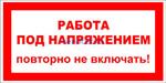 T-04 РАБОТА ПОД НАПРЯЖЕНИЕМ. ПОВТОРНО НЕ ВКЛЮЧАТЬ - табличка на пластике - знак безопасности