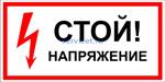 Знак: T-07 СТОЙ! НАПРЯЖЕНИЕ - табличка на самоклеющейся пленке - наклейка