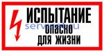 T-08 ИСПЫТАНИЕ. ОПАСНО ДЛЯ ЖИЗНИ - табличка на пластике - знак безопасности