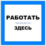 T-11 РАБОТАТЬ ЗДЕСЬ - табличка на пластике - знак безопасности