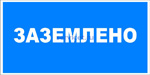 T-13 ЗАЗЕМЛЕНО - табличка на пластике - знак безопасности